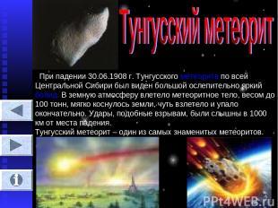 При падении 30.06.1908 г. Тунгусского метеорита по всей Центральной Сибири был в
