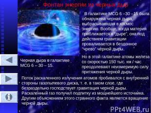 Фонтан энергии из черных дыр В галактике MCG 6 –30 –15 была обнаружена черная ды