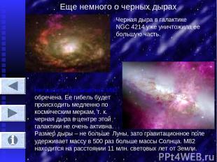 Еще немного о черных дырах Черная дыра в галактике NGC 4214 уже уничтожила ее бо