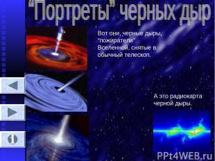 """Вот они, черные дыры, """"пожиратели"""" Вселенной, снятые в обычный телескоп. А это р"""