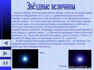 Одну из первых попыток пересчитать звёзды и ввести числовую оценку их яркости пр