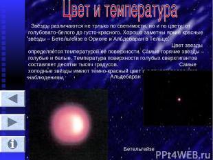 Звёзды различаются не только по светимости, но и по цвету: от голубовато-белого