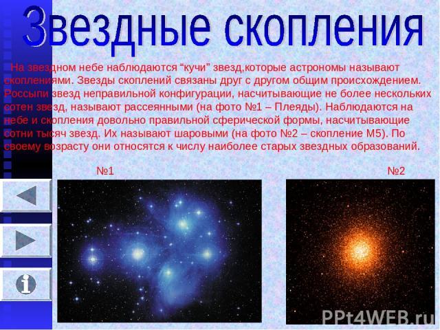 """На звездном небе наблюдаются """"кучи"""" звезд,которые астрономы называют скоплениями. Звезды скоплений связаны друг с другом общим происхождением. Россыпи звезд неправильной конфигурации, насчитывающие не более нескольких сотен звезд, называют рассеянны…"""