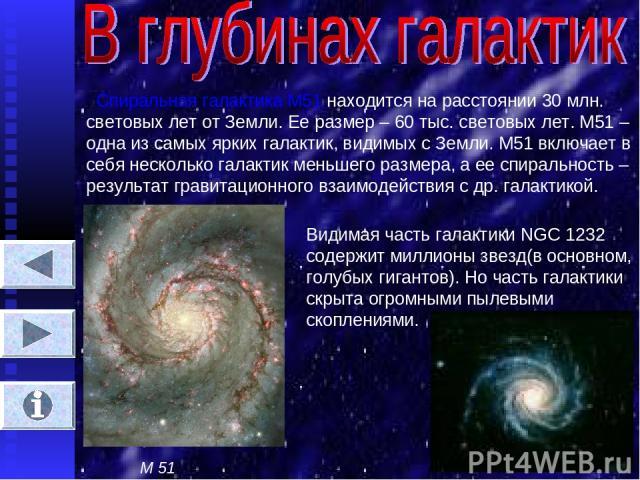 Спиральная галактика М51 находится на расстоянии 30 млн. световых лет от Земли. Ее размер – 60 тыс. световых лет. М51 – одна из самых ярких галактик, видимых с Земли. М51 включает в себя несколько галактик меньшего размера, а ее спиральность – резул…
