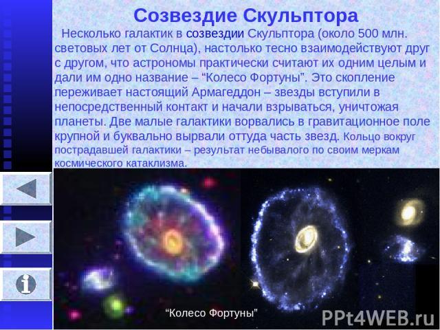 """Созвездие Скульптора Несколько галактик в созвездии Скульптора (около 500 млн. световых лет от Солнца), настолько тесно взаимодействуют друг с другом, что астрономы практически считают их одним целым и дали им одно название – """"Колесо Фортуны"""". Это с…"""
