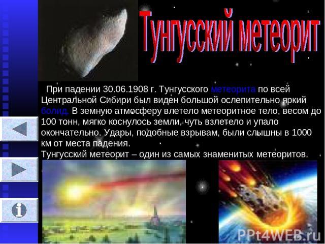 При падении 30.06.1908 г. Тунгусского метеорита по всей Центральной Сибири был виден большой ослепительно яркий болид. В земную атмосферу влетело метеоритное тело, весом до 100 тонн, мягко коснулось земли, чуть взлетело и упало окончательно. Удары, …