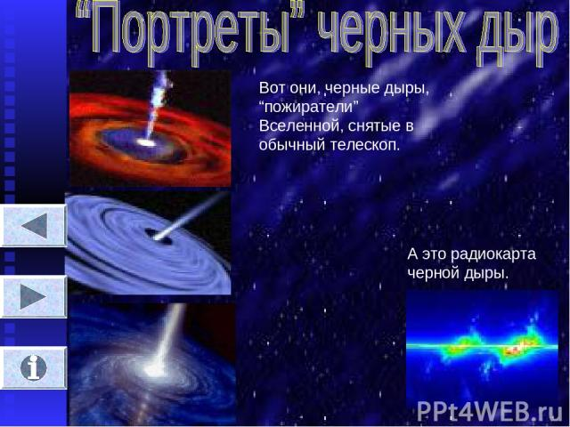 """Вот они, черные дыры, """"пожиратели"""" Вселенной, снятые в обычный телескоп. А это радиокарта черной дыры."""