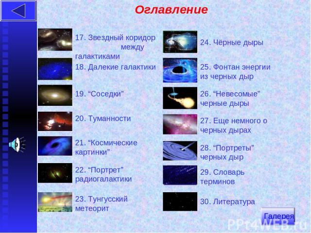 """Оглавление 20. Туманности 23. Тунгусский метеорит 25. Фонтан энергии из черных дыр 26. """"Невесомые"""" черные дыры 27. Еще немного о черных дырах 28. """"Портреты"""" черных дыр 17. Звездный коридор между галактиками 22. """"Портрет"""" радиогалактики 21. """"Космичес…"""