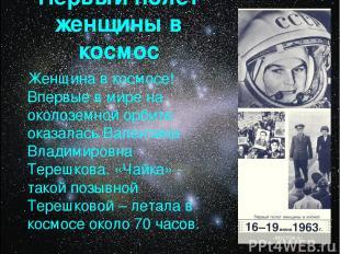 Первый полет женщины в космос Женщина в космосе! Впервые в мире на околоземной о