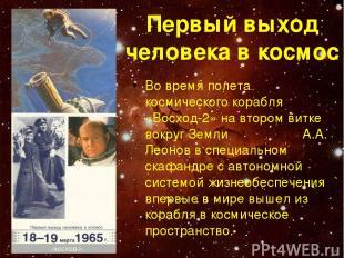 Первый выход человека в космос Во время полета космического корабля «Восход-2» н
