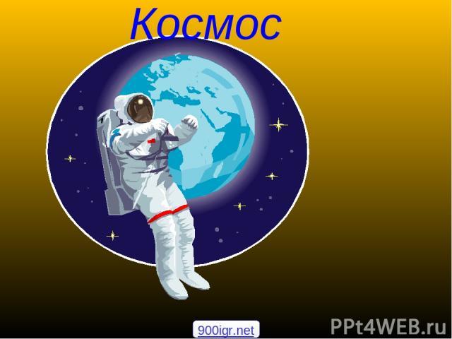 Космос 900igr.net