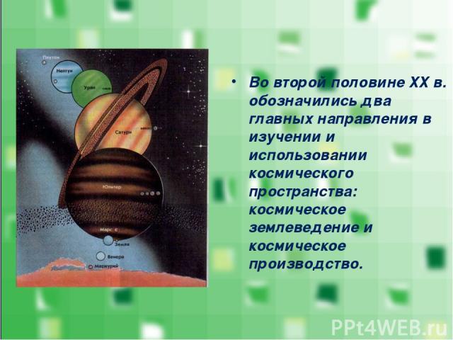 Во второй половине ХХ в. обозначились два главных направления в изучении и использовании космического пространства: космическое землеведение и космическое производство.