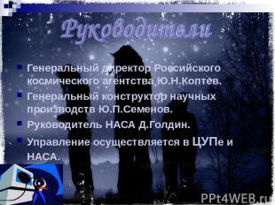 Генеральный директор Российского космического агентства Ю.Н.Коптев. Генеральный
