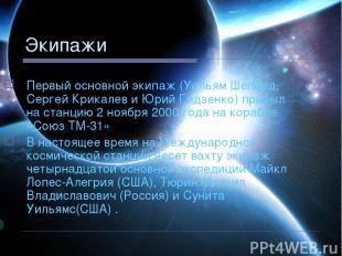 Экипажи Первый основной экипаж (Уильям Шеперд, Сергей Крикалев и Юрий Гидзенко)