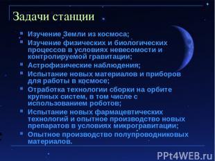 Задачи станции Изучение Земли из космоса; Изучение физических и биологических пр