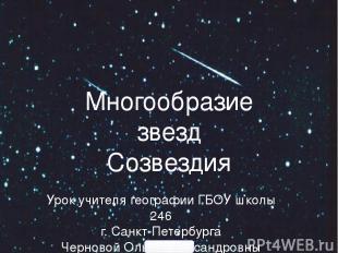Многообразие звезд Созвездия Урок учителя географии ГБОУ школы 246 г. Санкт-Пете