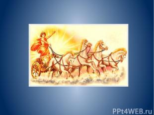 Вот колесницу в море золотую Купает солнце. Сумрак надо мной. Со звездами, и неб