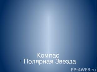 Компас Полярная Звезда