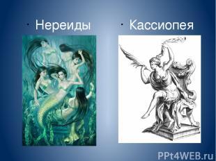 Нереиды Кассиопея