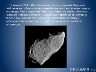 1 января 1801 г. Итальянский астроном Джузеппе Пиацци в свой телескоп обнаружил