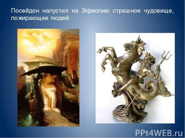 Посейдон напустил на Эфиопию страшное чудовище, пожирающее людей. Гюстав Доре «Андромеда прикованная к скале».