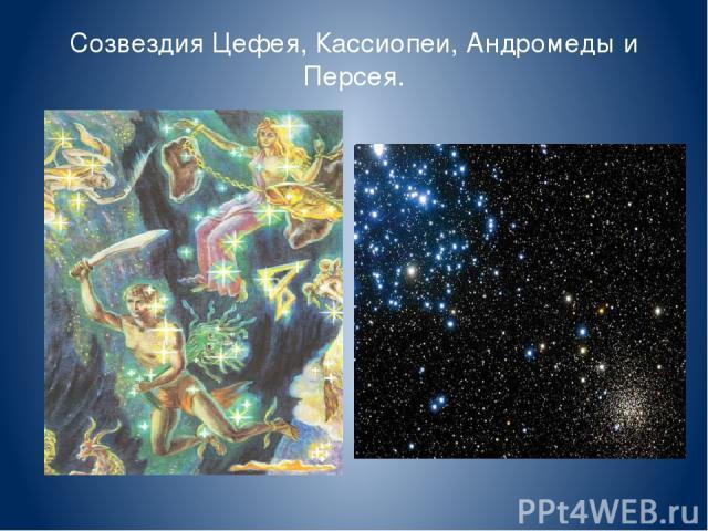 Созвездия Цефея, Кассиопеи, Андромеды и Персея.