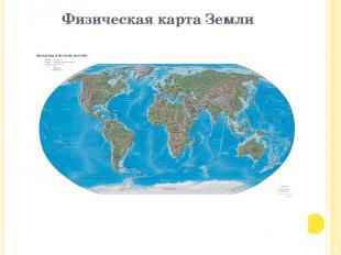 Физическая карта Земли