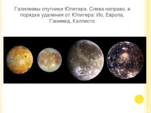 Галилеевы спутники Юпитера. Слева направо, в порядке удаления от Юпитера: Ио, Ев