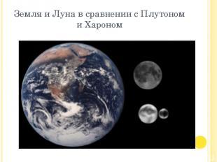 Земля и Луна в сравнении с Плутоном и Хароном