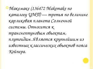 Макемаке (136472 Makemake по каталогу ЦМП) — третья по величине карликовая плане