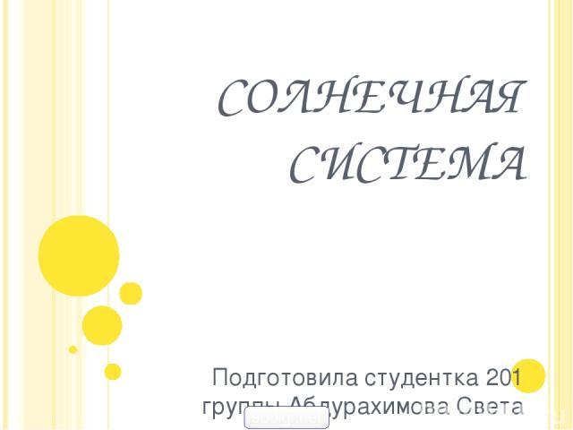 СОЛНЕЧНАЯ СИСТЕМА Подготовила студентка 201 группы Абдурахимова Света 900igr.net