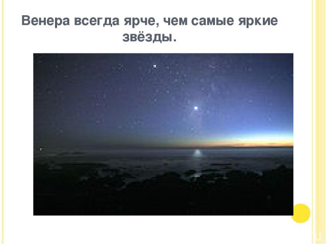Венера всегда ярче, чем самые яркие звёзды.