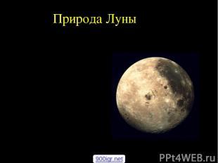 Природа Луны 900igr.net