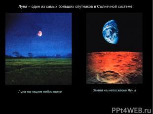 Луна – один из самых больших спутников в Солнечной системе. Луна на нашем небоск