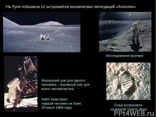 НаЛунепобывали12 астронавтовкосмическихэкспедиций «Аполлон» Исследование кр