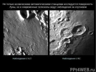 Нетолькокосмическимиавтоматическимистанциямиисследуетсяповерхность Луны,