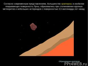 Согласно современным представлениям, большинство кратеров, в изобилии покрывающи