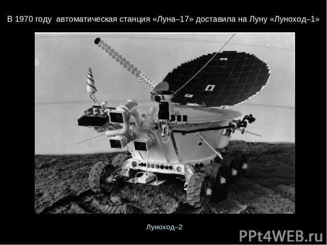 В1970 году автоматическаястанция«Луна–17»доставиланаЛуну«Луноход–1» Луноход–2