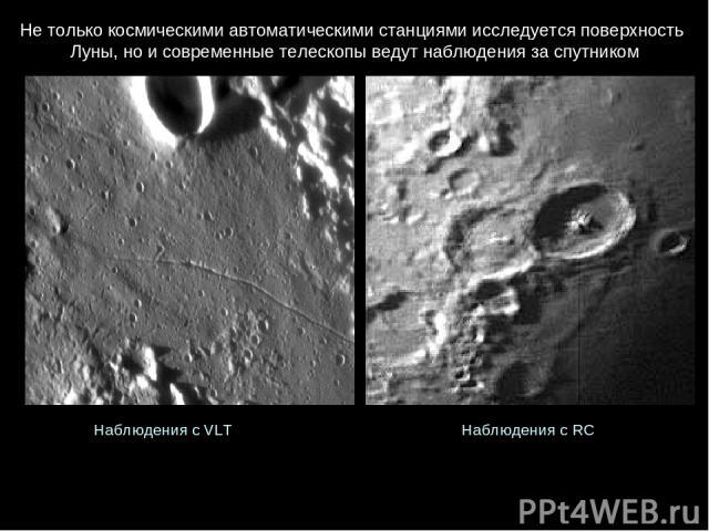 Нетолькокосмическимиавтоматическимистанциямиисследуетсяповерхность Луны, ноисовременныетелескопыведутнаблюдениязаспутником Наблюдения с VLT Наблюдения с RC