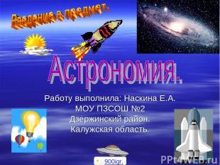 Работу выполнила: Наскина Е.А. МОУ ПЗСОШ №2 Дзержинский район. Калужская область