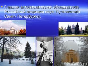 Главная астрономическая обсерватория Российской академии наук- Пулковская(в Санк