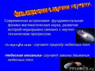 Современная астрономия- фундаментальная физико-математическая наука, развитие ко
