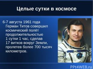 Целые сутки в космосе 6-7 августа 1961 года Герман Титов совершил космический по