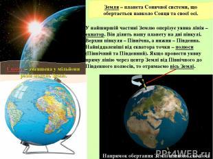 Земля – планета Сонячної системи, що обертається навколо Сонця та своєї осі. Гло