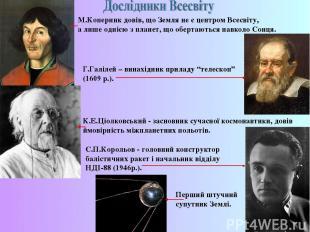 М.Коперник довів, що Земля не є центром Всесвіту, а лише однією з планет, що обе