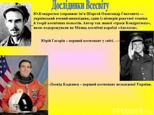 Ю.Кондратюк (справжнє ім'яШаргей Олександр Гнатович)— українськийвчений-винах