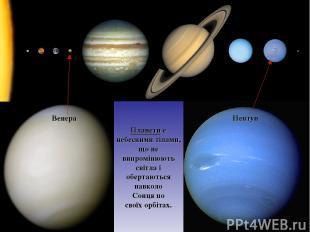 Венера Нептун Планети є небесними тілами, що не випромінюють світла і обертаютьс