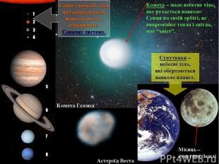 Сонце і небесні тіла, що обертаються навколо нього, утворюють Сонячну систему. С