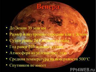 Венера До Земли 39 млн км Размер и внутреннее строение как у Земли Сутки равны 2