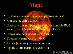 Марс Красная планета из-за содержания железа Меньше Земли в 2 раза Поверхность п